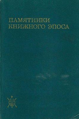 Памятники книжного эпоса. Стиль и типологические особенности