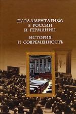 Парламентаризм в России и Германии. История и современность