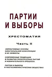 Партии и выборы. Хрестоматия Ч.2