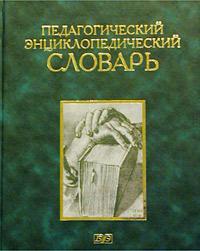 Педагогический энциклопедический словарь.(ЗФ)