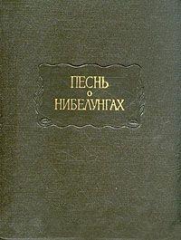 Песнь о Нибелунгах (ЛП) \1972