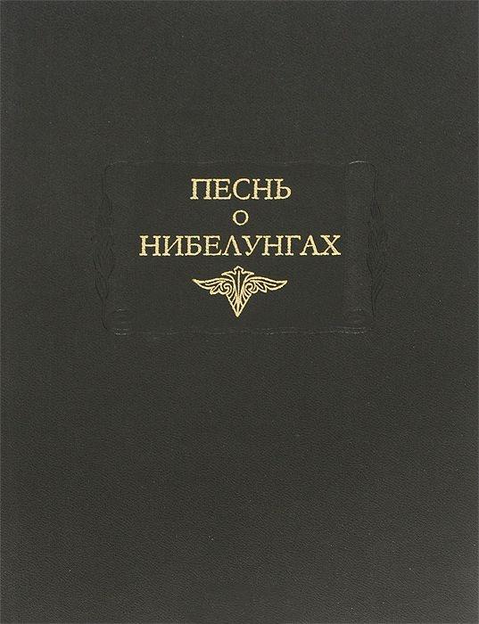Песнь о Нибелунгах (ЛП) \2004
