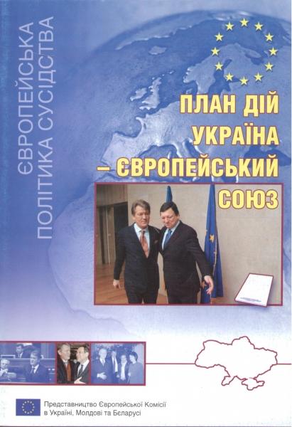 План дій Україна-ЄС