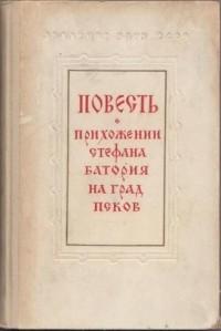 Повесть о прихожении Стефана Батория на град Псков