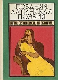 Поздняя латинская поэзия (БАЛ)