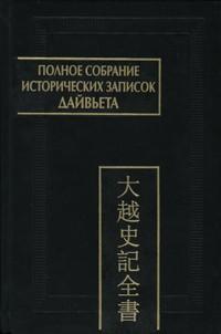 Полное собрание исторических записок Дайвьета