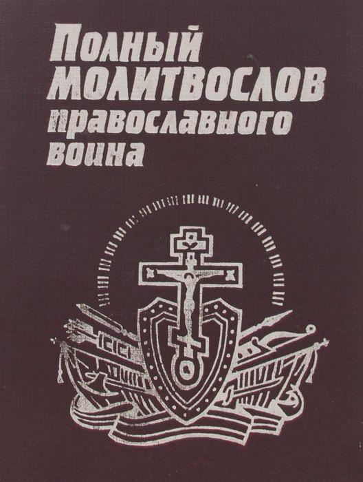 Полный молитвослов православного воина