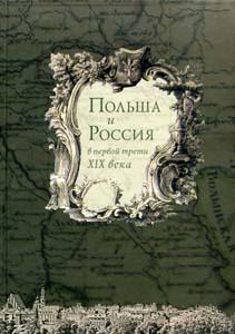 Польша и Россия в первой трети 19 века