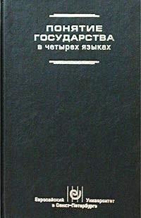 Понятие государства в четырех языках: Сб.ст.