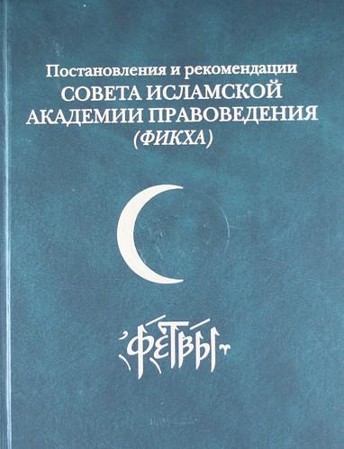 Постановления и рекомендации Совета исламской академии правоведения