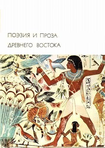 Поэзия и проза Древнего Востока \БВЛ-1