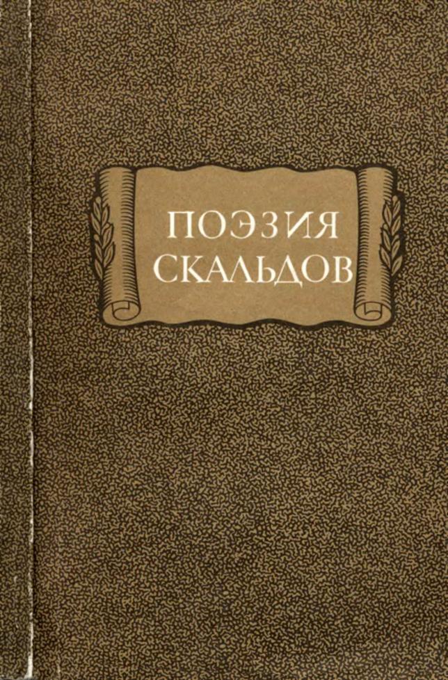 Поэзия скальдов. ЛП