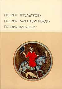Поэзия трубадуров, вагантов, миннезингеров БВЛ