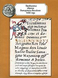 Привилегия евреям Витаутаса Великого 1388 г.