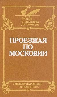 Проезжая по Московии