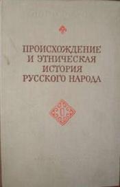 Происхождение и этническая история русского народа. По антропологическим даным