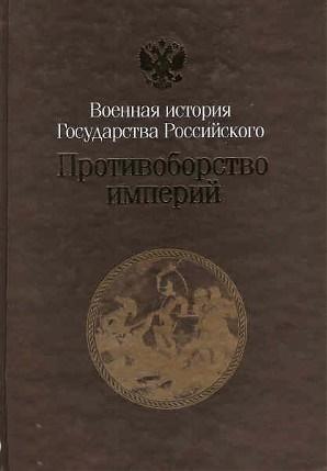 Противоборство империй. Война 1877-1878 гг. апофеоз восточного кризиса