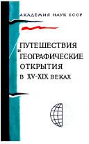 Путешествия и географические открытия в 15-19 вв.