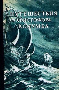 Путешествия Христофора Колумба. Дневники. Письма. Документы \1952