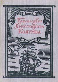 Путешествия Христофора Колумба. Дневники. Письма. Документы \1956