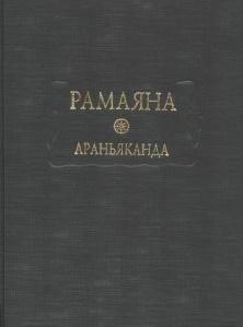 Рамаяна. Кн. 3 (ЛП) Араньяканда (Книга о лесе)
