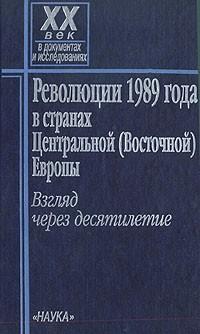 Революции 1989 г в странах Центральной (Восточной) Европы. Взгляд через десятилетие