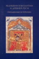 Реликвии в Византии и Древней Руси: письменные источники