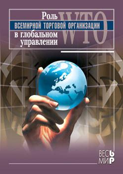 Роль ВТО в глобальном управлении. Университет ООН