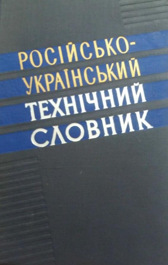 Російсько-український технічний словник
