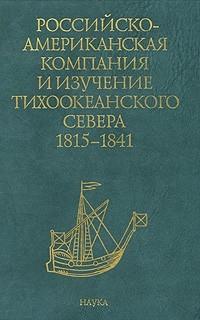 Российско-американская компания и изучение Тихоокеанского Севера (1815-1841). Сб. документов