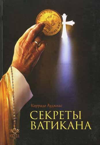 Секреты Ватикана