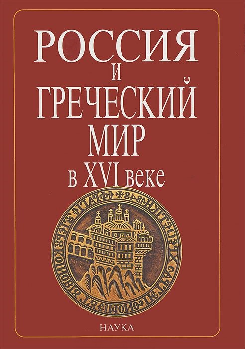 Россия и греческий мир в XVI веке. Том 1