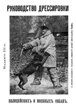 Руководство дрессировки полицейских и служебных собак