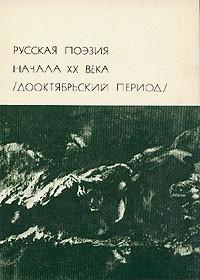 Русская поэзия 20 века (дооктябрский период