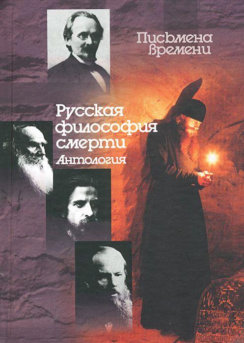 Русская философия смерти