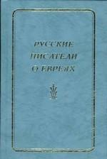 Русские писатели о евреях / Сост. С.Н.Николаев