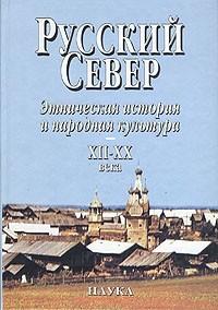Русский Север.Этническая история и народная культура  ХI  - ХХ века.