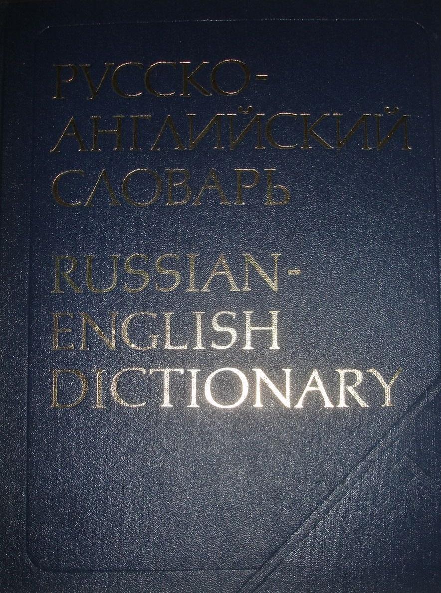 Русско-английский словарь. 55 тыс.слов