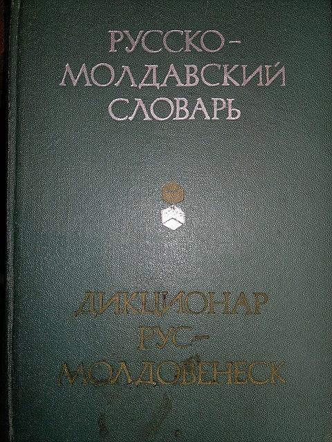 Русско-Молдавский словарь