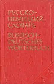 Русско-немецкий словарь. 35 тыс. слов