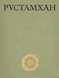 Рустамхан. Узбекский героико-романический эпос