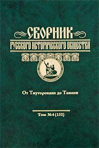Сборник Русского исторического общества. Т. 4 (152). От Тмутороканя до Тамани