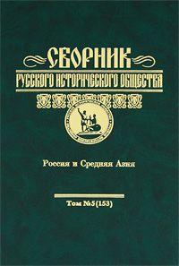 Сборник Русского исторического общества. Т. 5 (153). Россия и Средняя Азия
