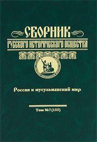 Сборник Русского исторического общества. Т. 7 (155). Россия и мусульманский мир
