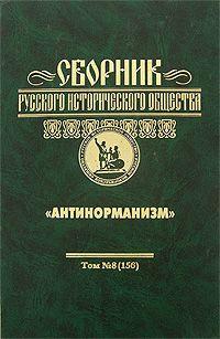 Сборник Русского исторического общества. Т. 8 (156). Антинорманизм