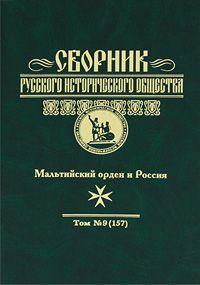 Сборник Русского исторического общества. Т. 9 (157). Мальтийский орден и Россия