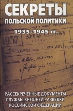 Секреты польской политики 1935-1945. Рассекреченные документы СВР РФ