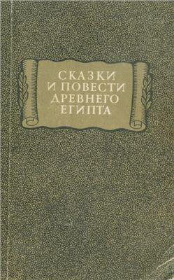 Сказки и повести Древнего Египта. ЛП (обл\1979)