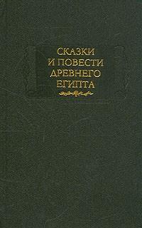 Сказки и повести Древнего Египта. ЛП (пер\2004)