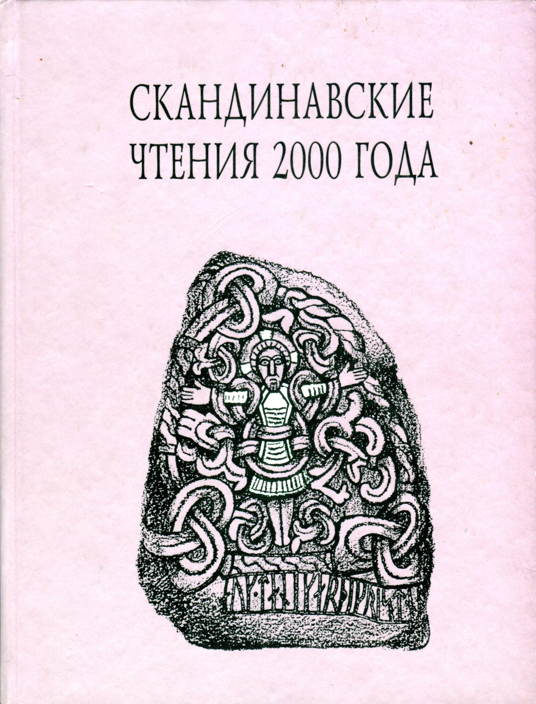 Скандинавские чтения 2000 года. Этнографические и культурно-исторические аспекты